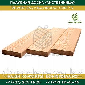 Палубная доска (Лиственница) | 27*115*1000 | Сорт 1-2