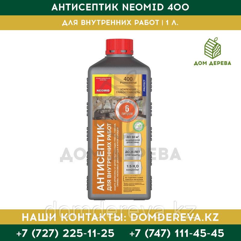 Антисептик для Внутренних работ Neomid 400 | 1 л.
