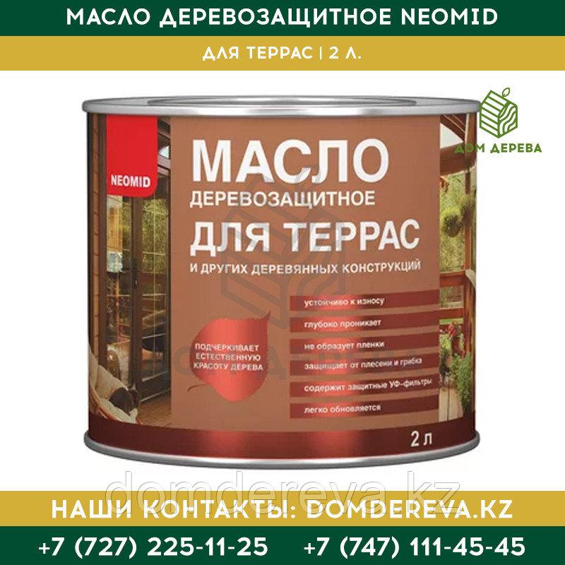 Масло деревозащитное для террас Neomid | 2 л.