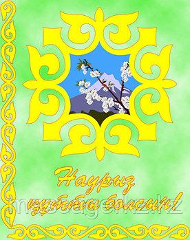 Поздравления с праздником Наурыз
