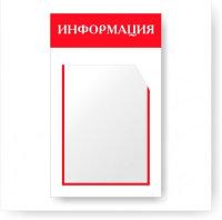 Доска информации (265х470 мм) с одним карманом арт.Д1