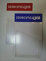 Доска информации (265х470 мм) с одним карманом арт.Д1/1