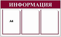 Доска информации (755х470 мм) с тремя карманами арт.Д3