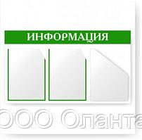 Доска информации (755х470 мм) с тремя карманами арт.Д3/1