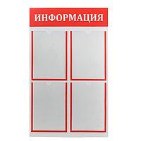 Доска информации (510х800 мм) с четырьмя карманами арт.Д4, фото 1