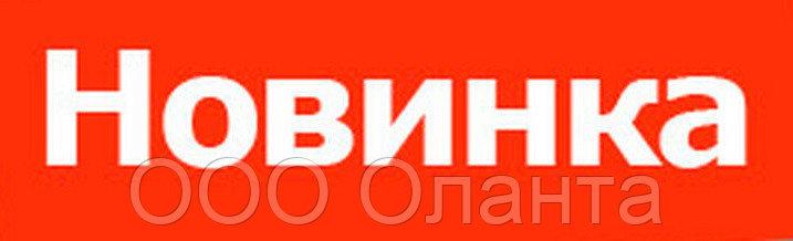 """Информационная табличка (500х250 мм) """"НОВИНКА"""""""