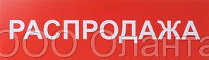 "Информационная табличка (400х100 мм) ""РАСПРОДАЖА"""