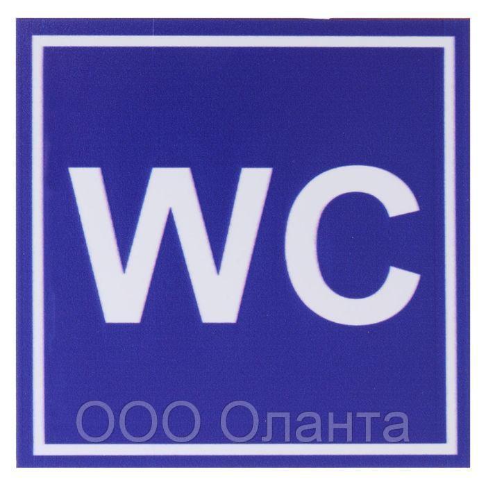 """Информационная табличка (80х80 мм) """"М"""" """"Ж"""" """"WC"""""""