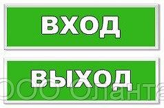 """Информационная табличка (400х100 мм) """"ВХОД"""" """"ВЫХОД"""""""