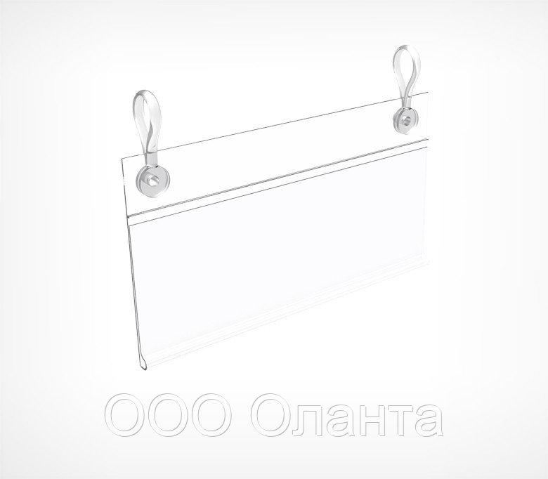 Ценникодержатель для подвешивания на проволочные корзины с отверстиями для клипс DBH39 (L=1000 мм)