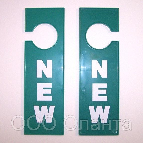 """Табличка для торгового зала """"NEW"""""""