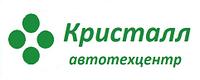 """АвтоТехЦентр """"КРИСТАЛЛ"""""""