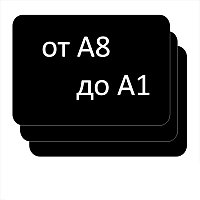 Маркерная доска А8, фото 1