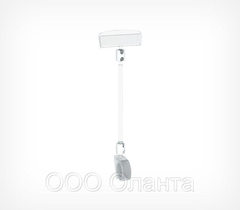 Универсальный ценникодержатель-улитка с ножкой 100 мм ROLL-CLIP-L арт.400005