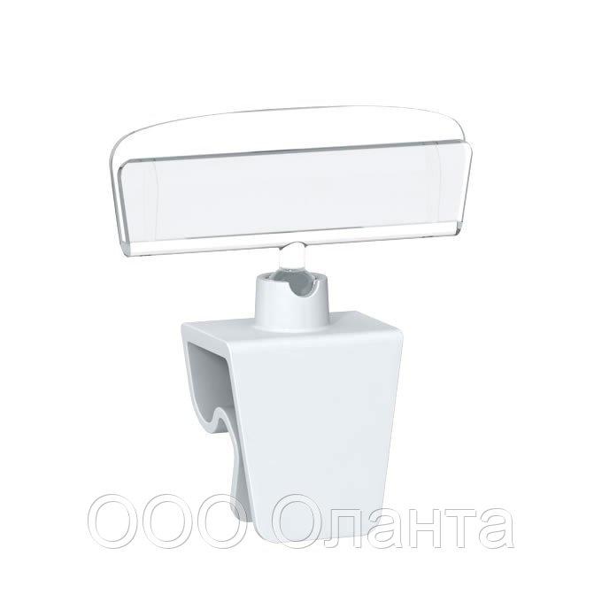 Универсальный ценникодержатель на клипсе CL-CLIP арт.400057