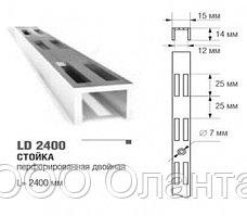 Рейка перфорированная двухрядная LIGHT (L-2400 мм) алюминий сатин арт. LD2400
