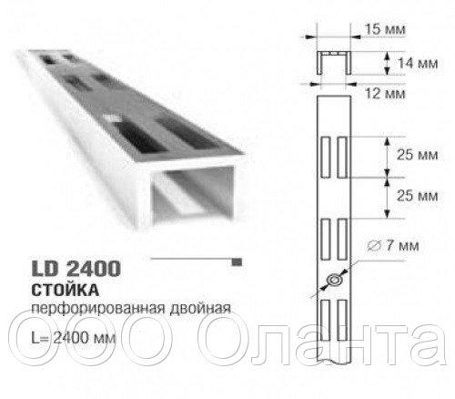 Рейка перфорированная двухрядная LIGHT (L-2400 мм) алюминий хром арт. LD2400