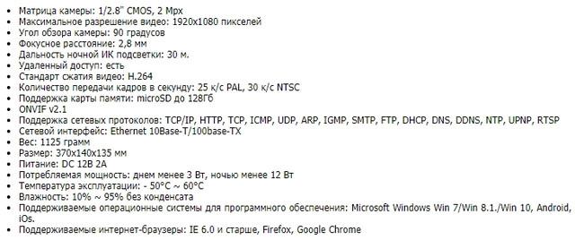 Характеристики уличной проводной IP камеры с подогревом и поддержкой карт памяти Link-B07С