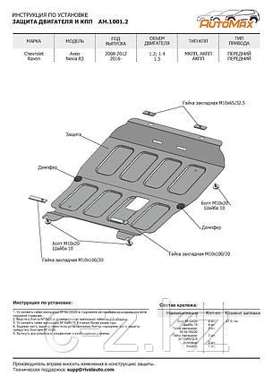 Защита картера Chevrolet Aveo (2008-2012), фото 2