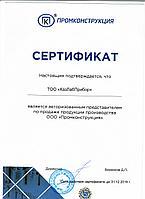 Сертификат Промконструкция