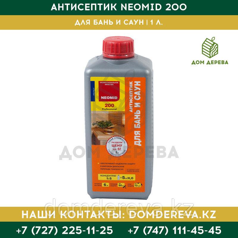 Антисептик для бань и саун Neomid 200 | 1 л.