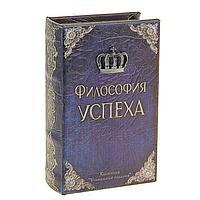 """Сейф-книга """"Философия успеха"""", обтянута искусственной кожей, фото 1"""