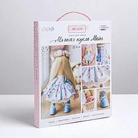 Интерьерная кукла «Майя» набор для шитья, 18 × 22.5 × 4.5 см