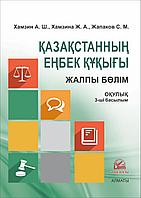 Қазақстанның Еңбек құқығы. Жалпы бөлім. А. Хамзин