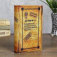 """Сейф-книга """"Дело совершенной секретности"""", обтянута шелком, фото 1"""