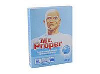 Мистер Пропер (Mr. Proper), СИНИЙ универсальный порошок, 400 гр. (P&G)