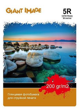 Фотобумага Giant Image GI-5R20050, 13 x 18, односторонняя, глянцевая, 200 г/м ², Упаковка: 50 листов