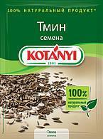 Тмин семена KOTANYI, пакет 28г