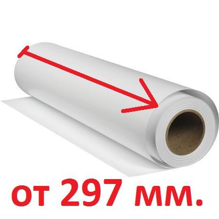 A2 (ширина 297 мм. - 420 мм.)