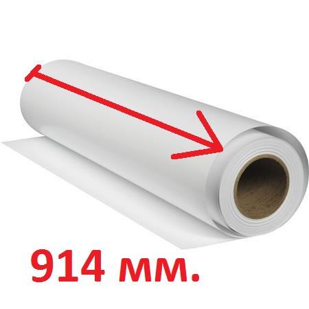A0+ (ширина 914 мм.)