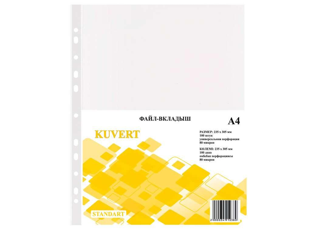 Файл-вкладыш KUVERT А4, 80 мкм 100 штук в упаковке, gloss