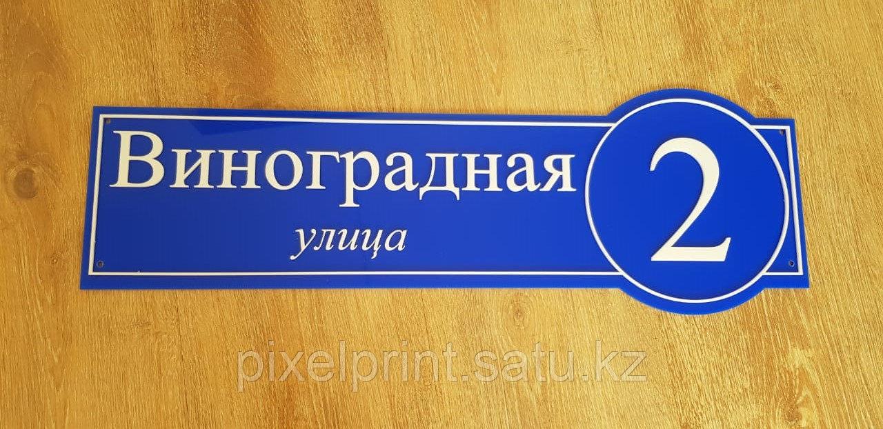 Адресная табличка 60х20см в Алматы