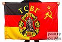 Флаг ГСВГ, фото 2