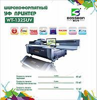 широкоформатный уф принтер