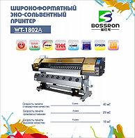 Широкоформатный эко сольвентный принтер