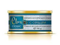Clan Classic консервы для собак, Мясное ассорти с сердцем, 100 гр