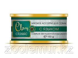 Clan Classic консервы для собак, Мясное ассорти с языком, 100 гр