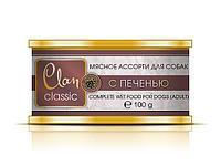 Clan Classic консервы для собак, Мясное ассорти с печенью, 100 гр