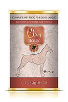 Clan Classic консервы для собак, Мясное ассорти с говядиной, 340 гр