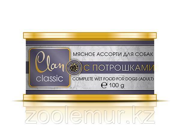 Clan Classic консервы для собак, Мясное ассорти с потрошками, 100 гр