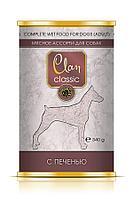 Clan Classic консервы для собак, Мясное ассорти с печенью, 340 гр