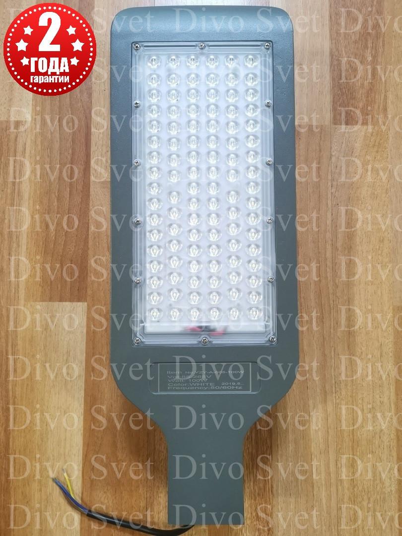 """Светодиодный светильник """"Гамма"""" 150w (УЛУЧШЕННАЯ СЕРИЯ), консольный, уличный, много диодный. Светильники 150Вт"""