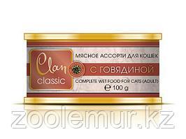 Clan Classic консервы для кошек Мясное ассорти с говядиной 100 гр.
