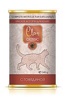Clan Classic консервы для кошек Мясное ассорти с говядиной 340 гр.