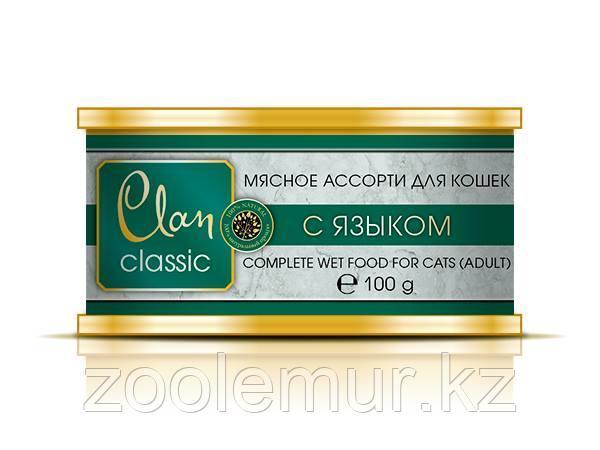 Clan Classic консервы для кошек Мясное ассорти с языком 100 гр.