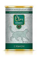 Clan Classic консервы для кошек Мясное ассорти с языком 340 гр.